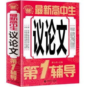 最新高中生议论文第1辅导(2016版)