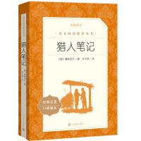 猎人笔记(《语文》推荐阅读丛书 人民文学出版社)
