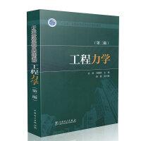"""""""十三五""""普通高等教育本科规划教材 工程力学(第二版)"""