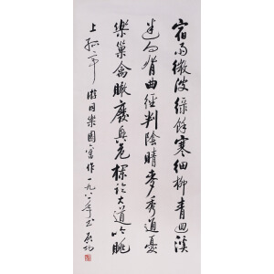 著名书画家、教育家 启功(附出版)《游同乐园旧作》