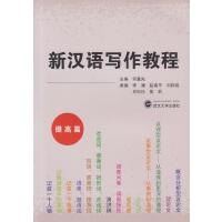 新汉语写作教程(提高篇)