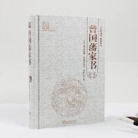 百部国学(足本精装版)-曾国藩家书 (ht)