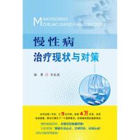 【二手书8成新】慢现状与对策 石法武 人民军医出版社