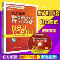 完全掌握新韩国语能力考试听力必备(中高级)