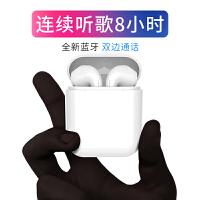 无线蓝牙耳机适用苹果iPhone7/8p双耳入耳式6s耳塞式X超小7plus小米华为oppo手机开 白色 标配