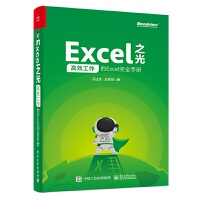 电子工业:Excel之光:高效工作的Excel完全手册
