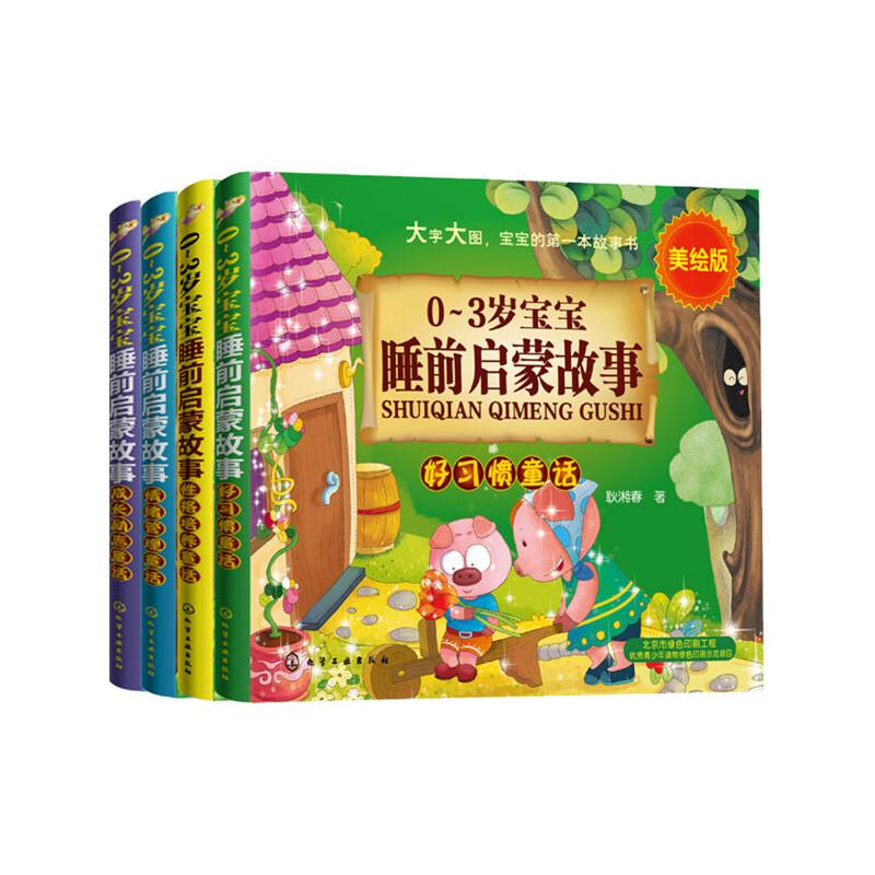0-3岁宝宝睡前故事(套装共4册) 宝宝的经典睡前故事,对宝宝情绪的培养,好习惯的养成,好性格的塑造起到关键作用