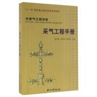 采气工程手册