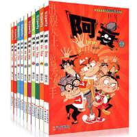 阿衰41-50全10册儿童读物阿衰幽默搞笑爆笑校园漫画书