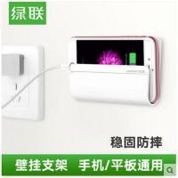 绿联 手机充电支架ipad平板壁挂架子 粘贴式墙壁办公桌床头充电座