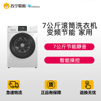 Littleswan/小天鹅  TG70V20WDX 7公斤滚筒洗衣机 变频节能 家用