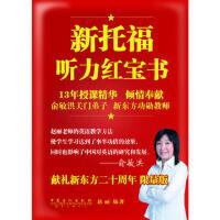 【二手书8成新】新托福听力红宝书 赵丽 中国石化出版社有限公司
