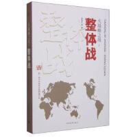 典藏名著丛书:大战略之战,整体战 孟宪生 等 9787515325569