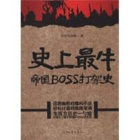 【二手书8成新】史上牛帝国BOSS打架史 小学生阿萌 河南文艺出版社