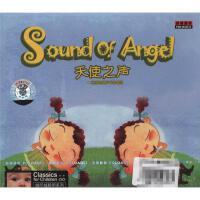 天使之声(越听越聪明系列)CD
