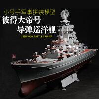巡洋舰DIY船模军舰 小号手拼装战舰模型1/700彼得大帝号核动力