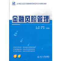 【二手旧书8成新】金融风险管理 朱淑珍 9787301200902 北京大学出版社