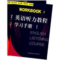 英语听力教程 指导手册(1) 史志康 9787304018467