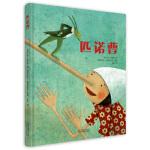 [二手旧书9成新]匹诺曹,[意] 卡洛・科洛迪,[英] 曼纽拉・阿德雷亚尼 绘,徐静,9787805018942,北京