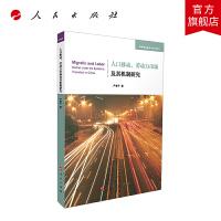 人口移动、劳动力市场及其机制研究(学术近知丛书―城市经济系列)