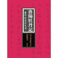 洛阳牡丹记:最早的花卉专书(电子书)