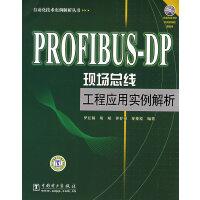 自动化技术实例解析丛书 PROFIBUS-DP现场总线工程应用实例解析
