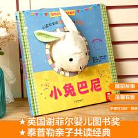 聪明宝贝互动手偶书――小兔巴尼(乐乐趣童书:能表演的书来了!为众多家庭提供完美亲子互动表演书,在表演中培养宝宝的明星气质