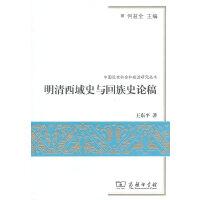 明清西域史与回族史论稿