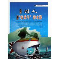 从蛙人到蛟龙号潜水器/中华科技传奇丛书 韩园园//何俊锋