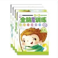 4册全脑思维训练2-3-4-5-6岁左右脑开发宝宝幼儿童益智早教书籍