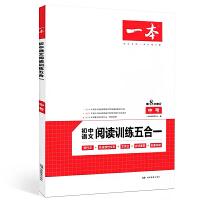 2019一本初中语文阅读训练五合一中考第8次修订 附参考答案