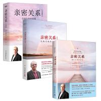 亲密关系(套装全3册):通往灵魂的桥梁+无拘无束的关系+寻找自我的旅程 续篇 实操篇 克里斯多福・孟
