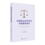 传播政治经济学与中国案例研究