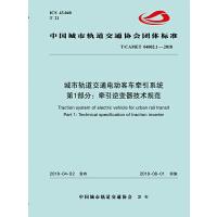 城市轨道交通电动客车牵引系统 第1部分:牵引逆变器技术规范