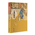 图画如历史:中国古代宫廷绘画研究