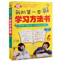 【二手书8成新】我的本学习方法书 万春耕 天津科学技术出版社