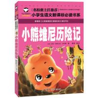 小熊维尼历险记 名校班主任推荐 小学生语文新课标必读书系 彩图注音版