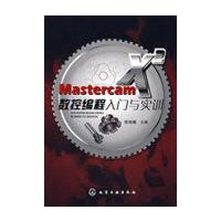 Mastercam X2数控编程入门与实训