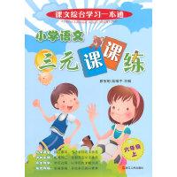 小学语文三元课课练(六年级上)