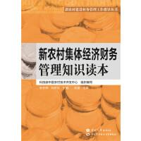 新农村集体经济财务管理知识读本