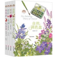 美绘生活(全4册 )