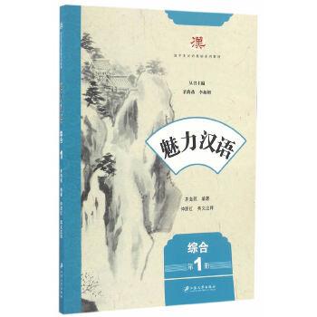 魅力汉语 综合 1