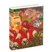 汤汤奇幻童年故事本:再见,树耳