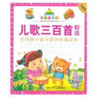 七彩童书坊:儿歌三百首精选(注音版 水晶封皮)