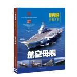航空母舰:国之重器――舰船科普丛书