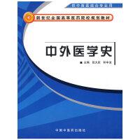 【旧书二手书8成新】中外医学史 张大庆 中国中医药出版社 9787801566751