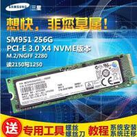【支持礼品卡支付】三星SM951 SSD固态硬盘256G M.2/NGFF NVME PCIE 行业950PRO