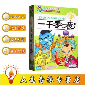 幼儿童宝宝睡前故事 一千零一夜DVD光盘经典童话故事早教碟片  全新正版