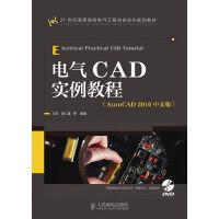 【正版二手书9成新左右】电气CAD实例教程(AutoCAD2010中文版 左P,等 人民邮电出版社
