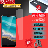 20190721222345837手机钢化玻璃膜Nokia 7.1钢化膜5.84寸专用防爆保护贴膜